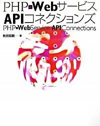 書評☆4: PHP×WebサービスAPIコネクションズ | 26もの大量のWeb APIの紹介と考察はアイデアとして今でも有効