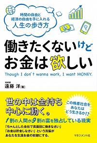 書評☆2: 働きたくないけどお金は欲しい | 情弱向け投資啓発本