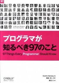 書評☆3: プログラマが知るべき97のこと | 薄く広い知見が収録されたプログラマーの教養本