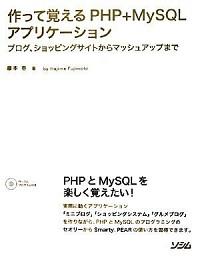 書評☆3: 作って覚えるPHP+MySQLアプリケーション | Smarty+PEAR::Authを駆使したフレームワークに依存しない昔ながらのPHP開発